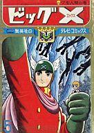 集英社のテレビ・コミックス ビッグX 5 1965/5
