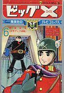 集英社のテレビ・コミックス ビッグX 6 1965/6