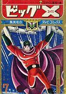 集英社のテレビ・コミックス ビッグX 7 1965/7