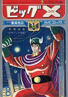 集英社のテレビ・コミックス ビッグX 8 1965/8