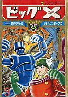 集英社のテレビ・コミックス ビッグX 9 1965/9