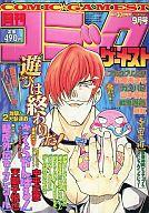 月刊コミックゲーメスト1996/9 No.34