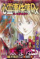 心霊事件簿DX 2008/1