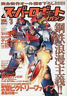 スーパーロボットマガジン vol.3