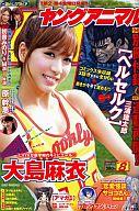 付録付)ヤングアニマル 2011/04/22 No.8 (別冊付録1点)