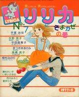 リリカ 1977年5月号 No.7 そよかぜの号