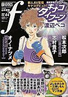 マンガ・エロティクス f 2007/3 vol.44