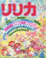 リリカ 1978年4月号 No.18 しゃぼん玉の号