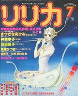 リリカ 1978年7月号 No.21 銀河の号