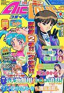 AICコミック・LOVE 1999夏 Vol.2