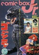COMIC BOXジュニア 1985/1 VOL.13