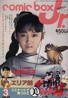 COMIC BOXジュニア 1985/3 VOL.15