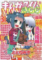 まんがタイムきらら MAX 2005年3月号