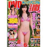 DVD付)ヤングアニマル増刊 プラチナ嵐 2012年9月号(DVD2枚)