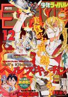 月刊少年ライバル 2012年12月号