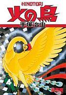 マンガ少年別冊 火の鳥 4 鳳凰編