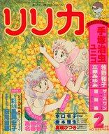 付録無)リリカ 1978年2月号 No.16 ミモザの号