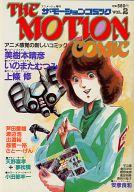 THE MOTION COMIC VOL.2 ザ・モーション コミック