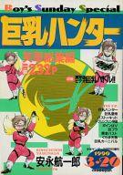巨乳ハンター 少年サンデー 1990年3月20日号