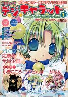 コミック デ☆ジ☆キャラット Vol.1