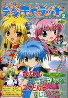 コミック デ☆ジ☆キャラット Vol.2