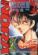 コミックノーラ NORA 1989年3月号
