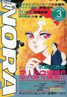 コミックノーラ NORA 1990年3月号