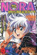 コミックノーラ NORA 1991年9月号