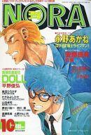 コミックノーラ NORA 1992年10月号