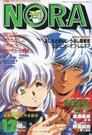 コミックノーラ NORA 1992年12月号