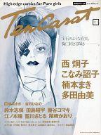別冊Wings Ten Carat 1994年11月号