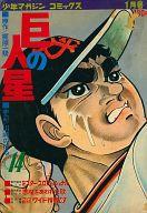 巨人の星 14 少年マガジンコミックス 1970年1月号