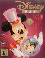 Disney FAN 1992年12月号 ディズニーファン