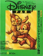 Disney FAN 1993年8月号 ディズニーファン