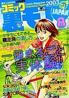 コミック裏モノJAPAN Vol.8 2003/5