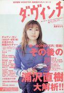 ダ・ヴィンチ 2002/4