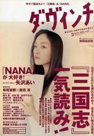 ダ・ヴィンチ 2003/3