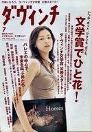 ダ・ヴィンチ 2005年7月号