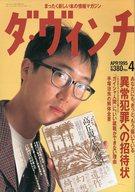 ダ・ヴィンチ 1995/4