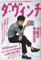 ダ・ヴィンチ 1996/9