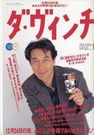 ダ・ヴィンチ 1998/1