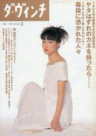 ダ・ヴィンチ 1999/2