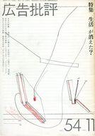 広告批評 1983年11月号 No.54