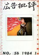 広告批評 1984年1月号 No.56
