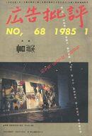 広告批評 1985年1月号 No.68