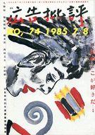 広告批評 1985年7月・8月月号 No.74