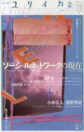 ユリイカ 詩と批評 2011年2月号