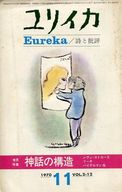 ユリイカ 1970年11月号