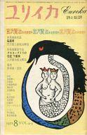 ユリイカ 1972年8月号 VOL.4-9