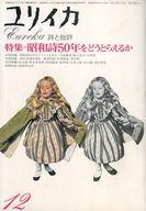 ユリイカ 詩と批評 1974年12月号